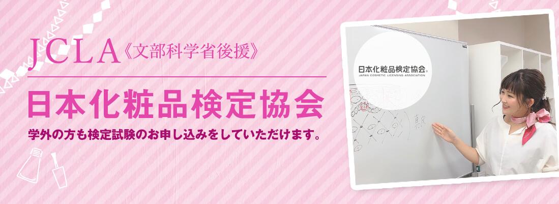 スタリアビューティーカレッジは日本化粧品検定協会認定校です。