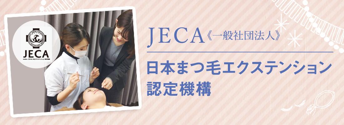 スタリアビューティーカレッジは日本まつ毛エクステンション認定校です。
